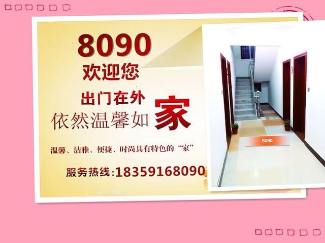 闽侯大学城福建师范大学西门学生街新房日租 - Fuzhou - Apartment