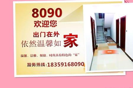 闽侯大学城福建师范大学西门学生街新房日租 - Fuzhou - Lägenhet