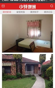 Nice room 20 min to CBD and airport - Narwee