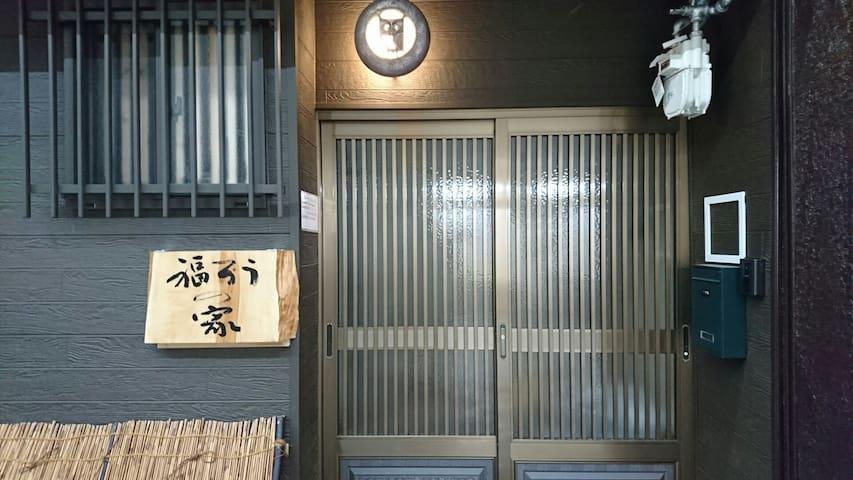 Jpanese style/Kyoto & Osaka/5 min Station/2 access