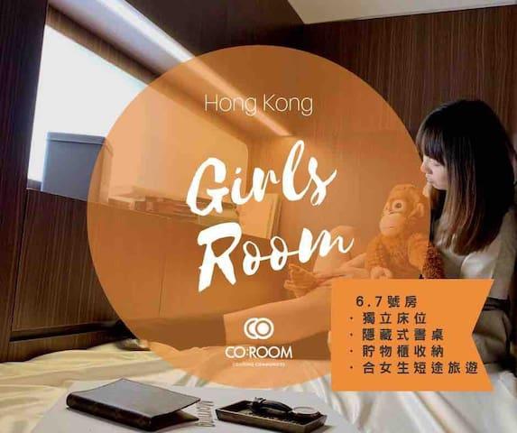 最地道的香港住宿體驗 - 【CO:Room#6】 深水埗女生共享居住空間