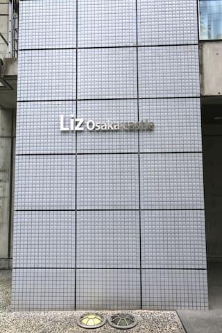 NM32 Liz Osaka Castle LUXURY & NEW!! 35㎡