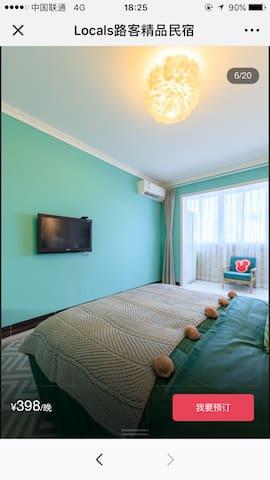 银平家庭旅馆