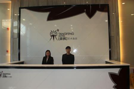 沈阳中街商圈超值酒店是公寓 - Shenyang