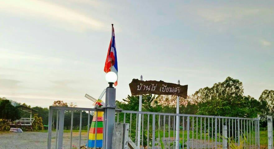 บ้านไร่ เปี่ยมสุข Baanrai Pieamsuk - วังน้ำเขียว - House