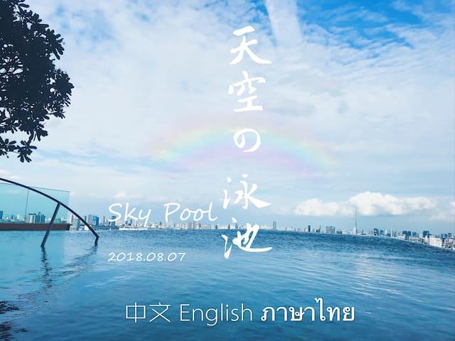 ⑦天空无边泳池,Sky infinity pool 1楼有7-11,38层超嗨夜景,湄南河景交通方便