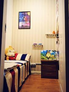 蜗居单人间1号房 - Apartment