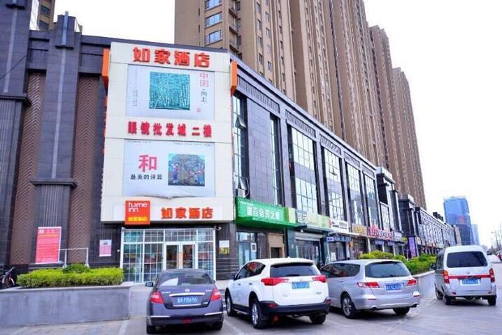 城市中心的静谧花园如家酒店(即墨宝龙广场店) - Qingdao Shi - Hotel butikowy