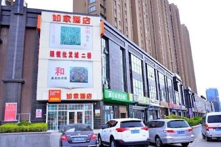 城市中心的静谧花园如家酒店(即墨宝龙广场店) - Qingdao Shi