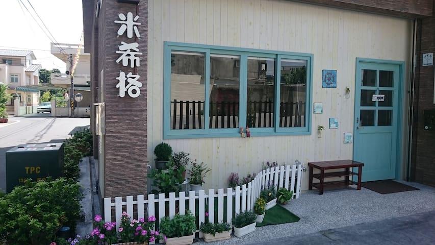 羅東米希格民宿Mysig B&B(可包棟) - Luodong Township - Casa