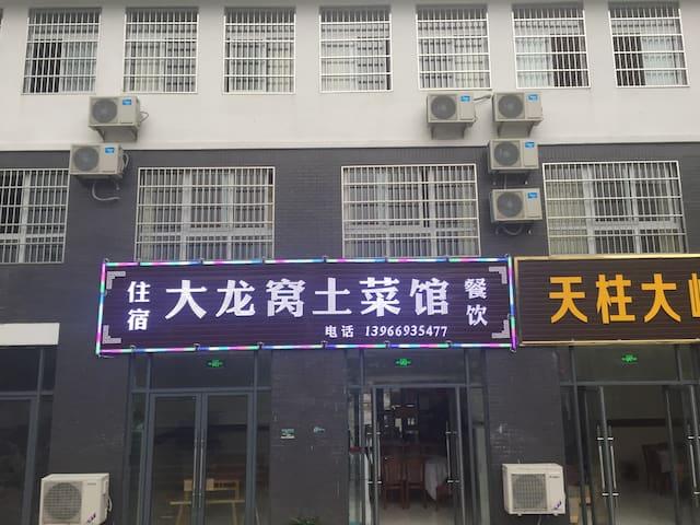 天柱山-茶庄-大龙窝土菜-农家 - 安庆市
