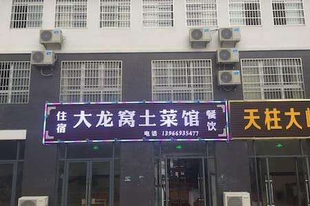 天柱山-茶庄-大龙窝土菜-农家 - Casa