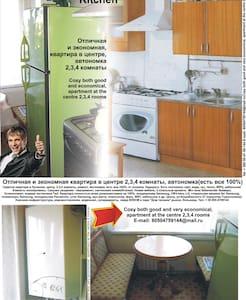 Rent an apartment, centre 2,3,4room - Луганск