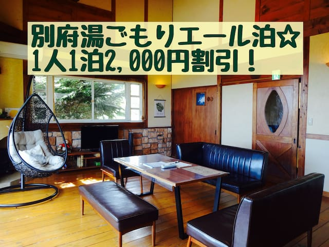 5LDK House!♨♨Private Hot spring included!!♨♨