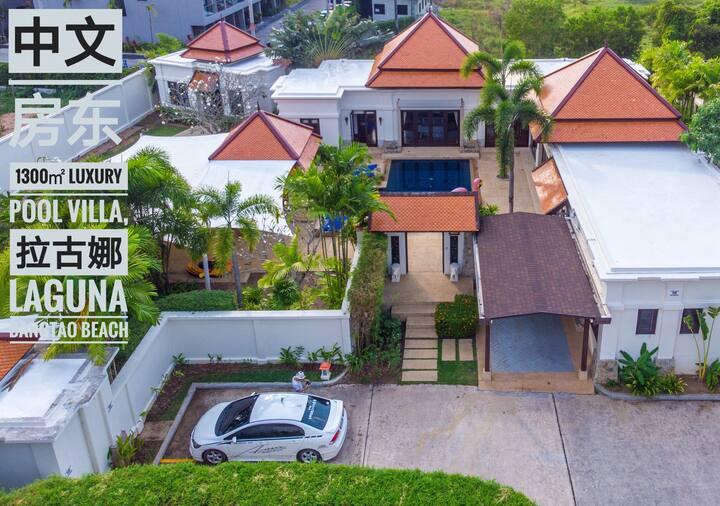 New 1300㎡ 4bdr Luxury Villa,Laguna Centre,邦涛海滩豪华别墅