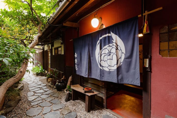 【Men only room】100 Year old Machiya Guest House close to Heian Shrine in Kyoto【男性専用】京都 平安神宮近く。築100年の町家を改修したゲストハウス和楽庵