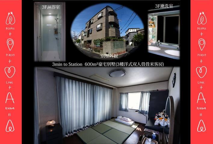 大阪豪宅客房,华人房东,洋式榻榻米房间,家离地铁站3分钟,搭地铁到心齐桥15分钟,交通便利,位置安静 - Sakai-shi - Villa