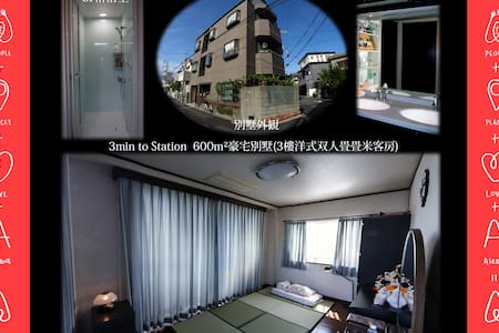 Self-owned, close to Kansei airport 交通超便捷・豪宅客房 - Villa