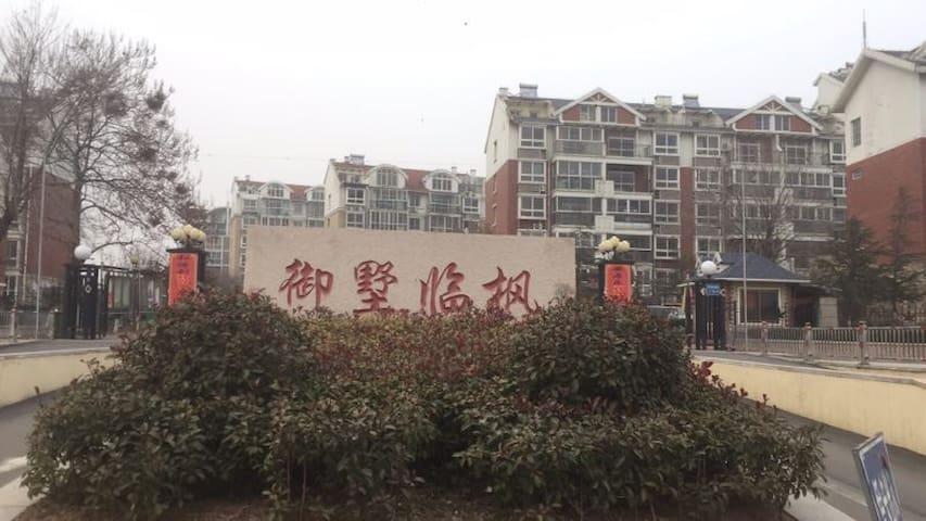 御墅临枫小区 - Qingdao - Apartment