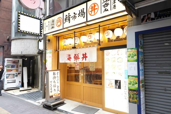 """Kaisen Don""Sashimi Rice Bowl shop from my place, it takes 5 minutes to walk"