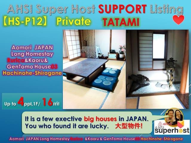【HS-P12】優雅な縁側付き和室で満喫する八戸の旅、人生における新たな岐路になる特別な部屋。