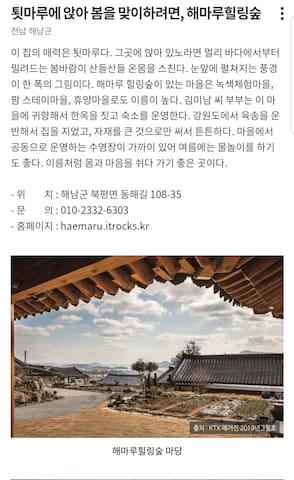 KTX매거진3월호 소개사진