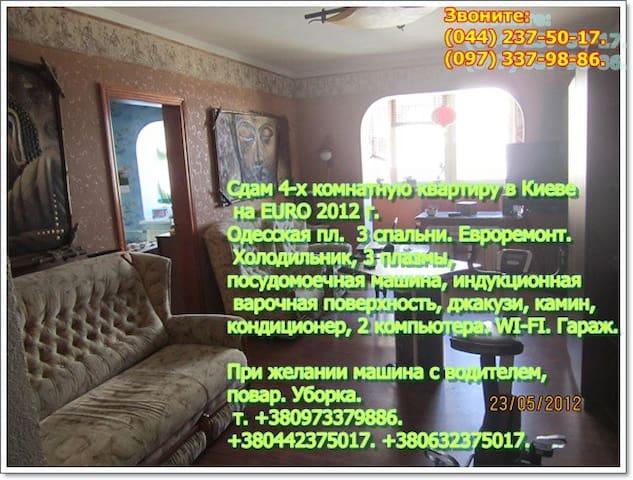 Сдам 4-х комнатную квартиру в Киеве - Kiev - Appartement