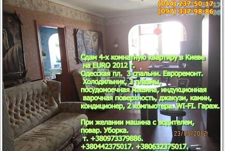 Сдам 4-х комнатную квартиру в Киеве - Kiev