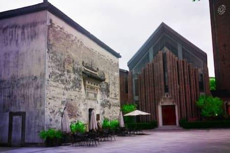 古早叙-叙家小间 - Huangshan - Casa