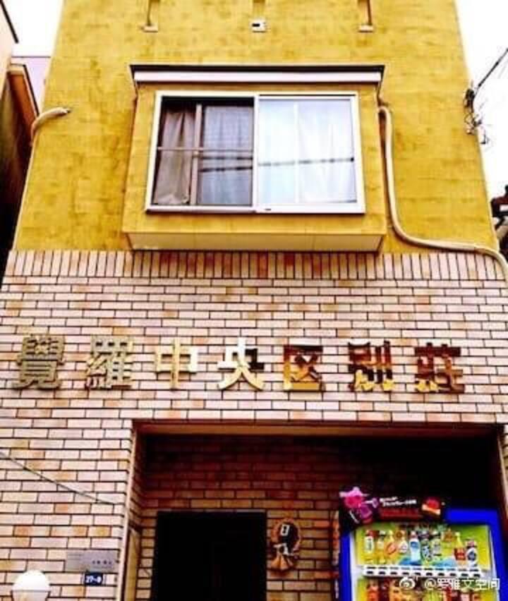 301室&東京奧運會衝浪項目舉辦地千葉縣府所在地千葉市中心獨立小樓高級夫妻房間