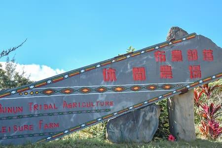 A8兩人-布農部落休閒農場/原住民文化體驗園區/風味餐/自然環境/體驗DIY/藝術文化/農場住宿