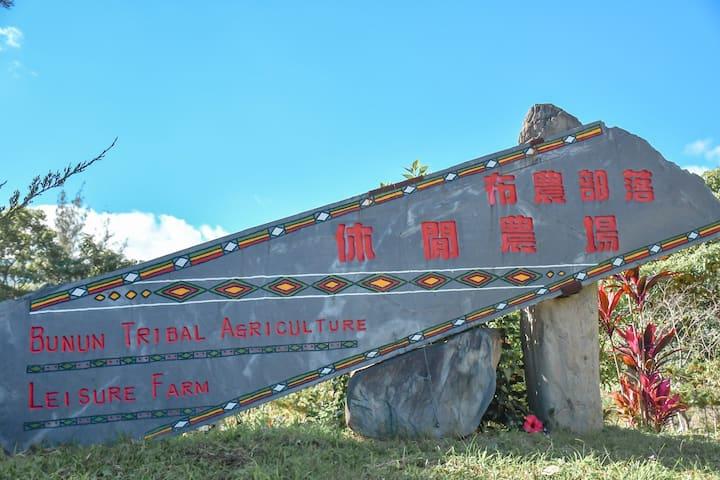 A7三人房-布農部落休閒農場/原住民文化體驗園區/風味餐/自然環境/體驗DIY/藝術文化/農場住宿