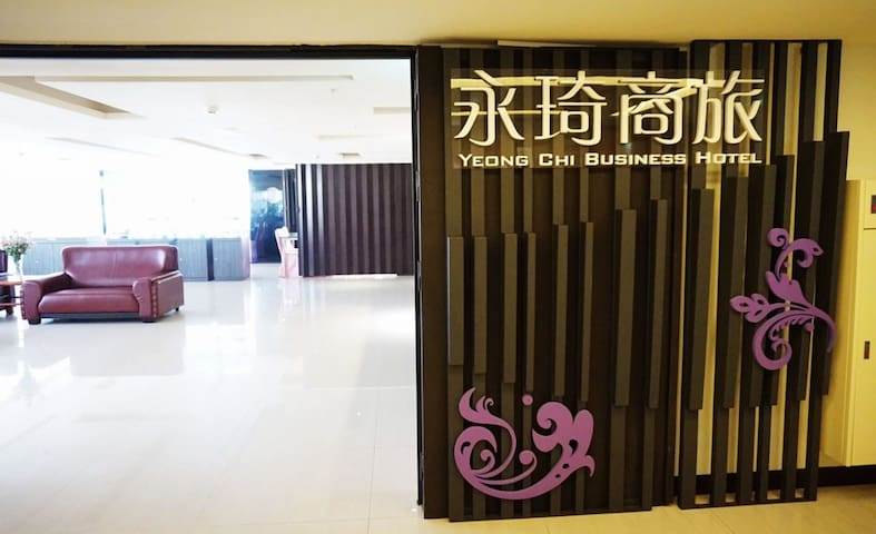 永琦商旅-二床房(YEONG CHI BUSINESS HOTEL) - West District - Bed & Breakfast
