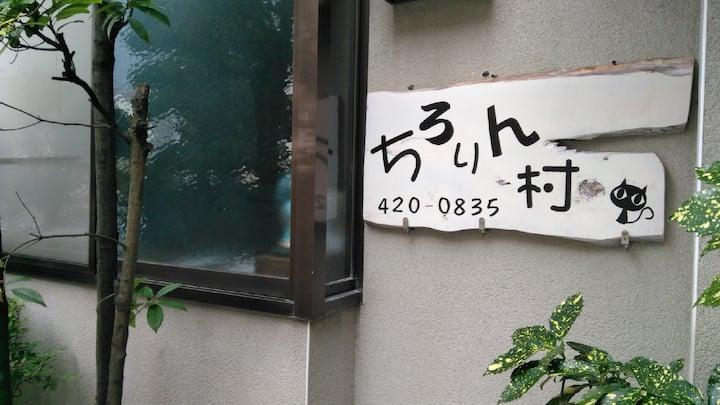 ちろりん村リゾート#静岡駅歩13分#客室トイレ付#ファンキーな一軒家#一日一組限定!#長期滞在可