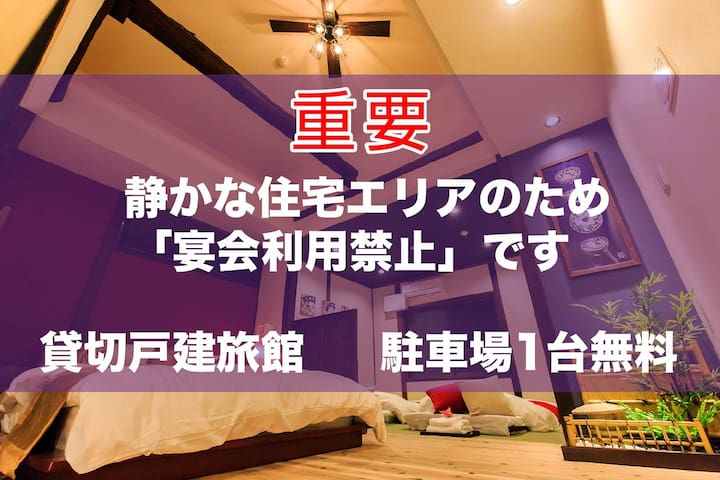Traditional Japanese Inn★Max 6 plp★Full renovation