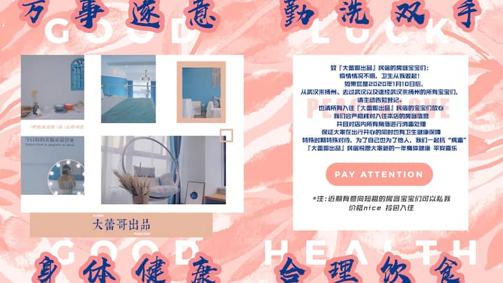 大蕾哥出品•蓝色大海的传说•loft复式•ins泡泡透明秋千•观湖风景屋•邻宝龙(可短租)