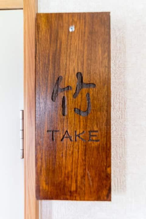 竹 TAKE(2人房)幸せの宿