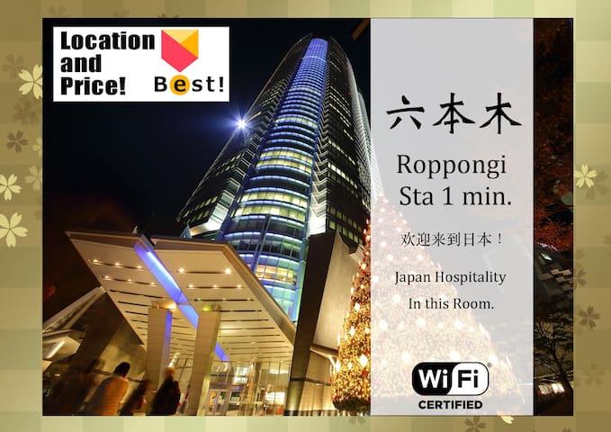 【Wi-Fi】1 min Roppongi Station! Best Place! #HN1 - Minato-ku