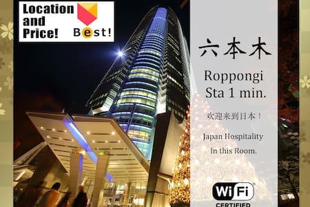 【Wi-Fi】1 min Roppongi Station! Best Place! #HN1 - Minato-ku - Wohnung