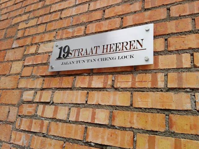 19straatheeren (A minute walk to Jonker Street)