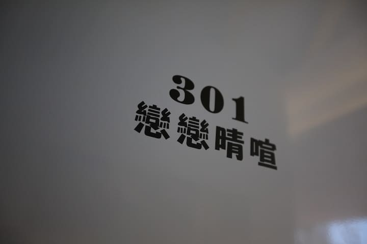 溫馨舒適301戀戀晴喧