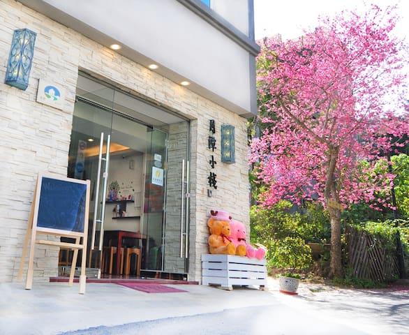 日月潭 - 月潭小棧 民宿 - Yuchi Township - Bed & Breakfast
