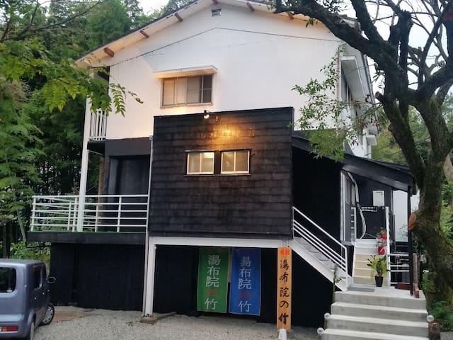 유후인노타케(료칸식게스트하우스)여자도미도리룸 유후인역도보5분