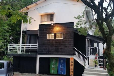 유후인노타케(료칸식게스트하우스)유후인역도보5분 한국어가능 - Yufu