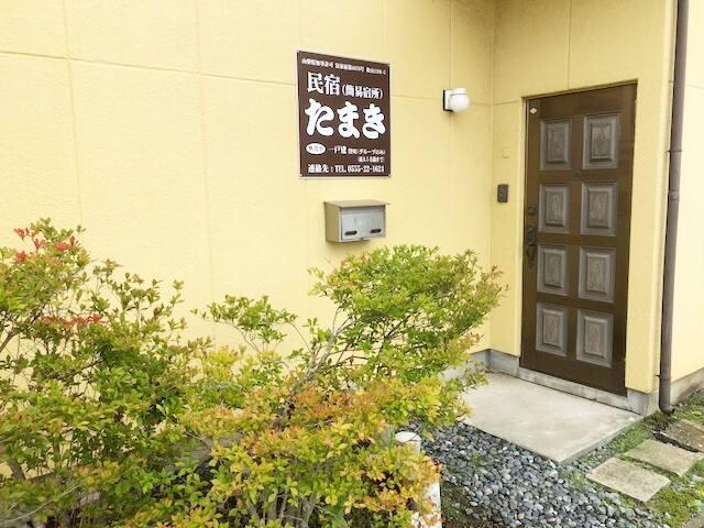 民宿(簡易宿所)たまき fujiyosida -shi  ファミリー向け FUJI-Q近いです