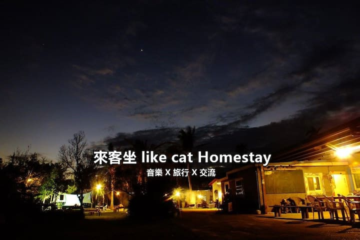 來客坐 Like cat Homestay 細妹背包房