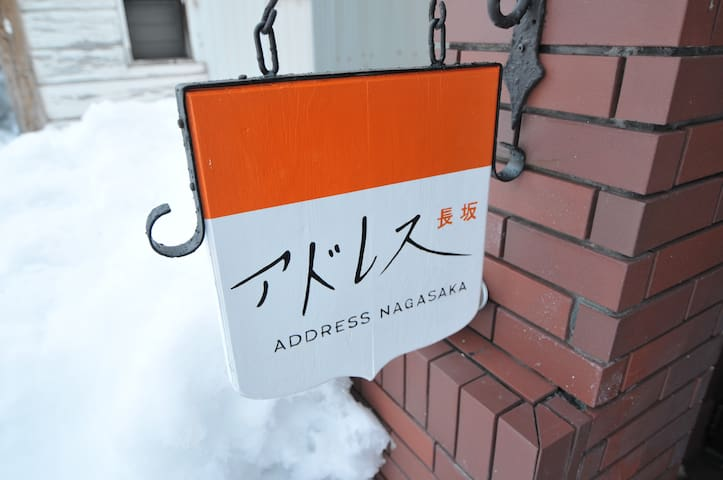 Address Nagasaka - Cosy Apartment above cafe/bar - Nozawaonsen-mura - Lejlighed