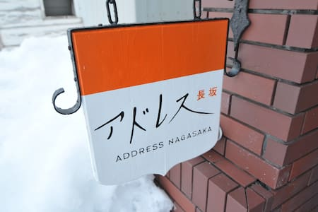 Address Nagasaka - Cosy Apartment above cafe/bar - Nozawaonsen-mura