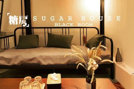 黑糖套房「糖房合院SUGAR 」/距地铁站30米/北海/金融街/故宫/西单
