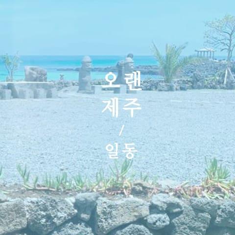 조천-함덕해수욕장근처 숙소.오랜제주(바다일동) 오션뷰